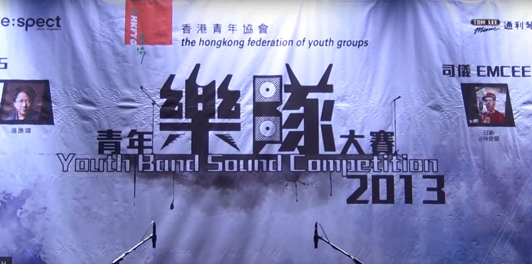 青年樂隊大賽2013 – 活動回顧