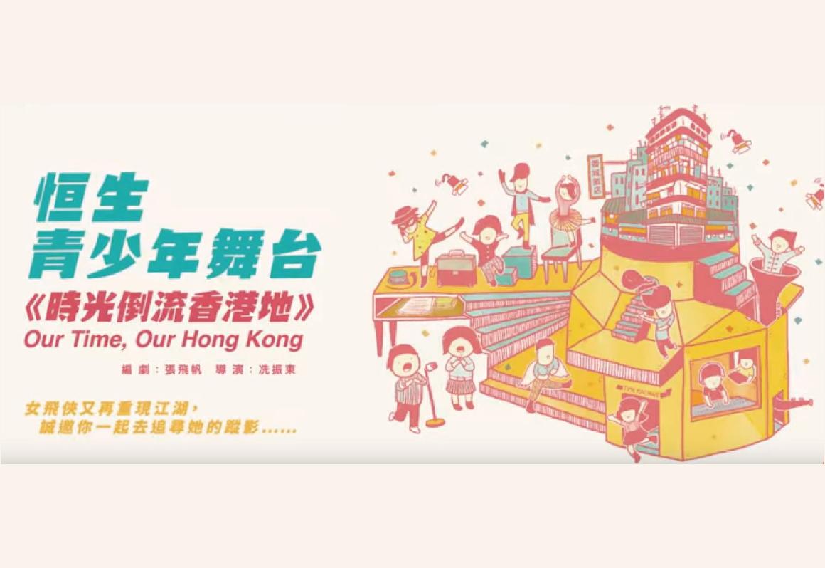 恒生青少年舞台 《時光倒流香港地》宣傳影片