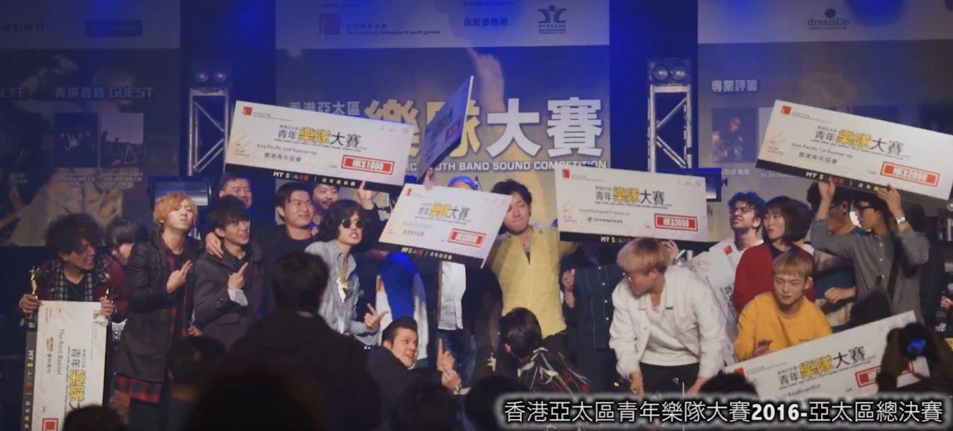 2016 香港亞太區青年樂隊大賽 – 亞太總決賽花絮
