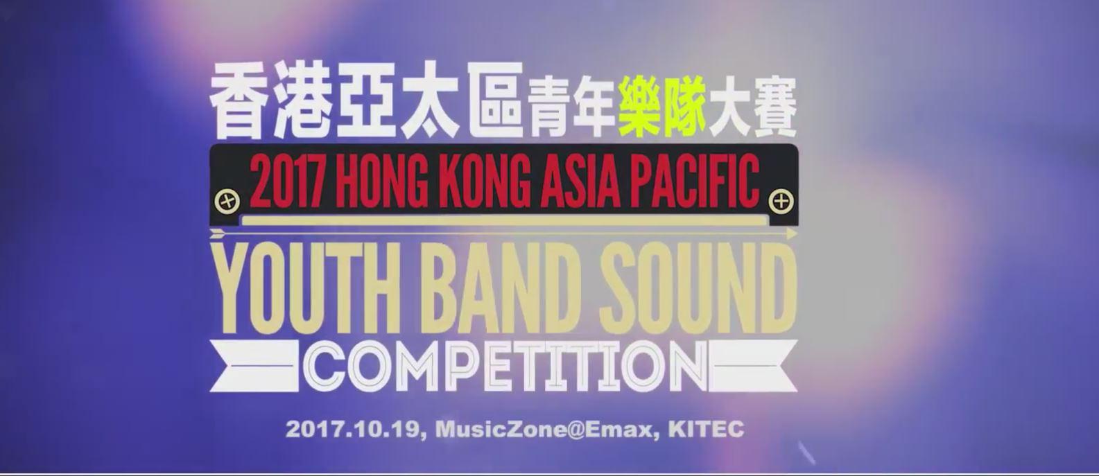 香港亞太區青年樂隊大賽2017 – 亞太總決賽
