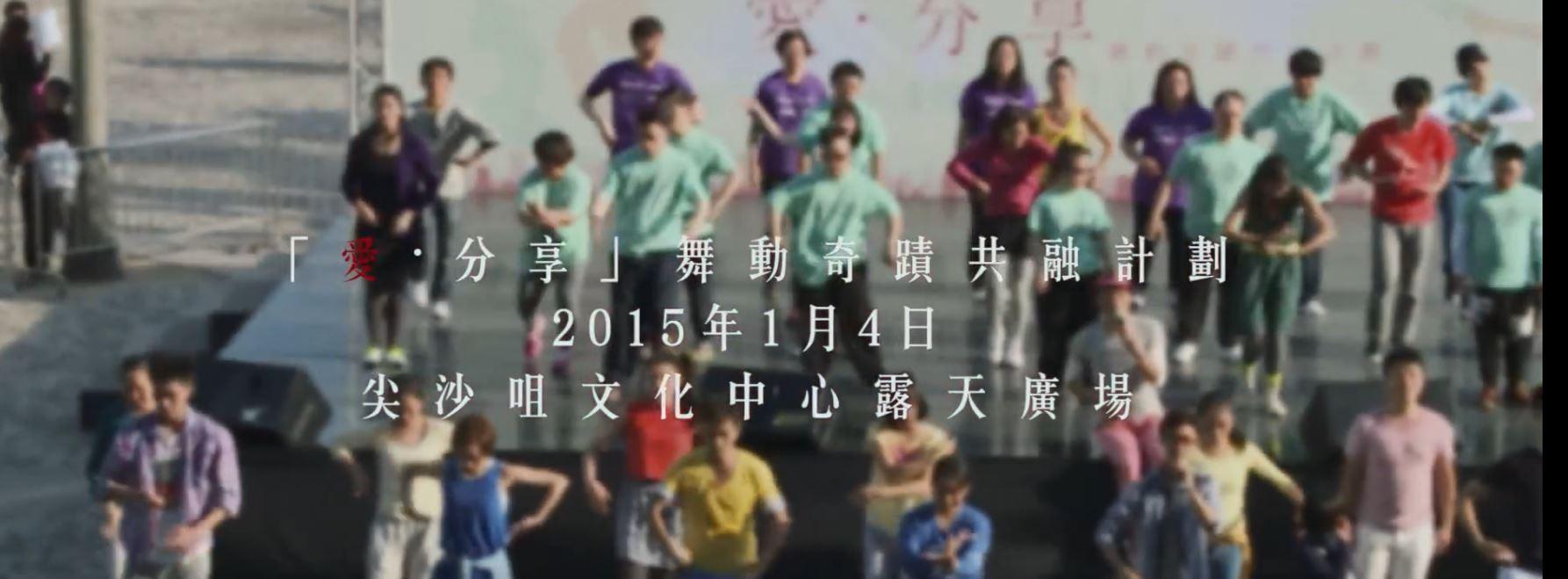 愛‧分享舞動奇蹟共融計劃 – 活動花絮