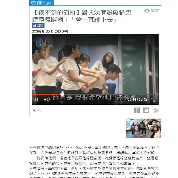 全港中學生舞蹈賽新聞稿壹週Plus(19092017)-01-01-01