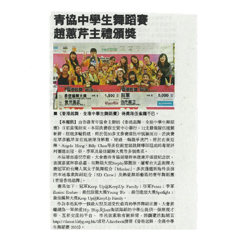 全港中學生舞蹈賽新聞稿文匯報(05092010)-01