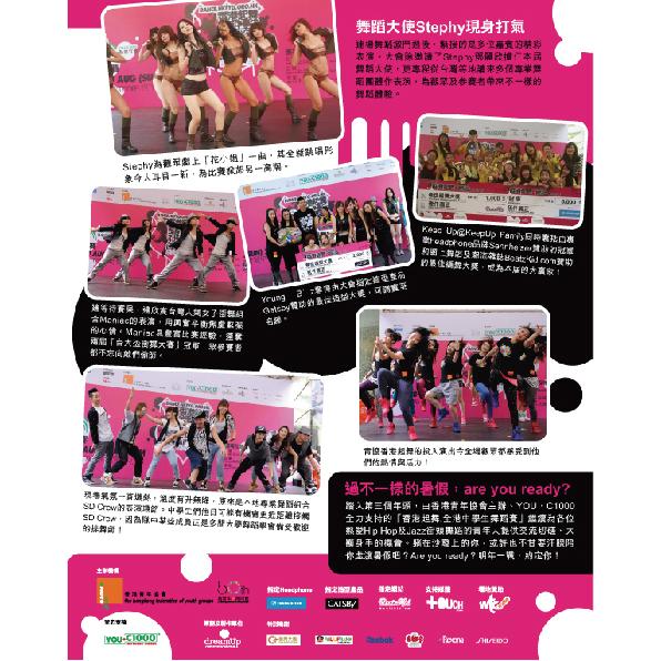 全港中學生舞蹈賽新聞稿East Touch Magazine(2010year)-01-01