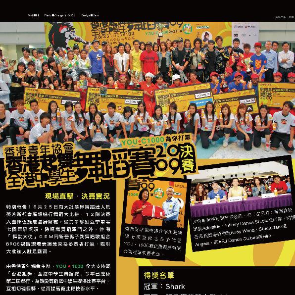 全港中學生舞蹈賽新聞稿Mike(2009)-01-01