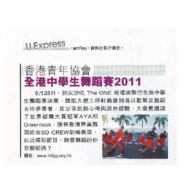 全港中學生舞蹈賽新聞稿U-MAG(092011)-01-01