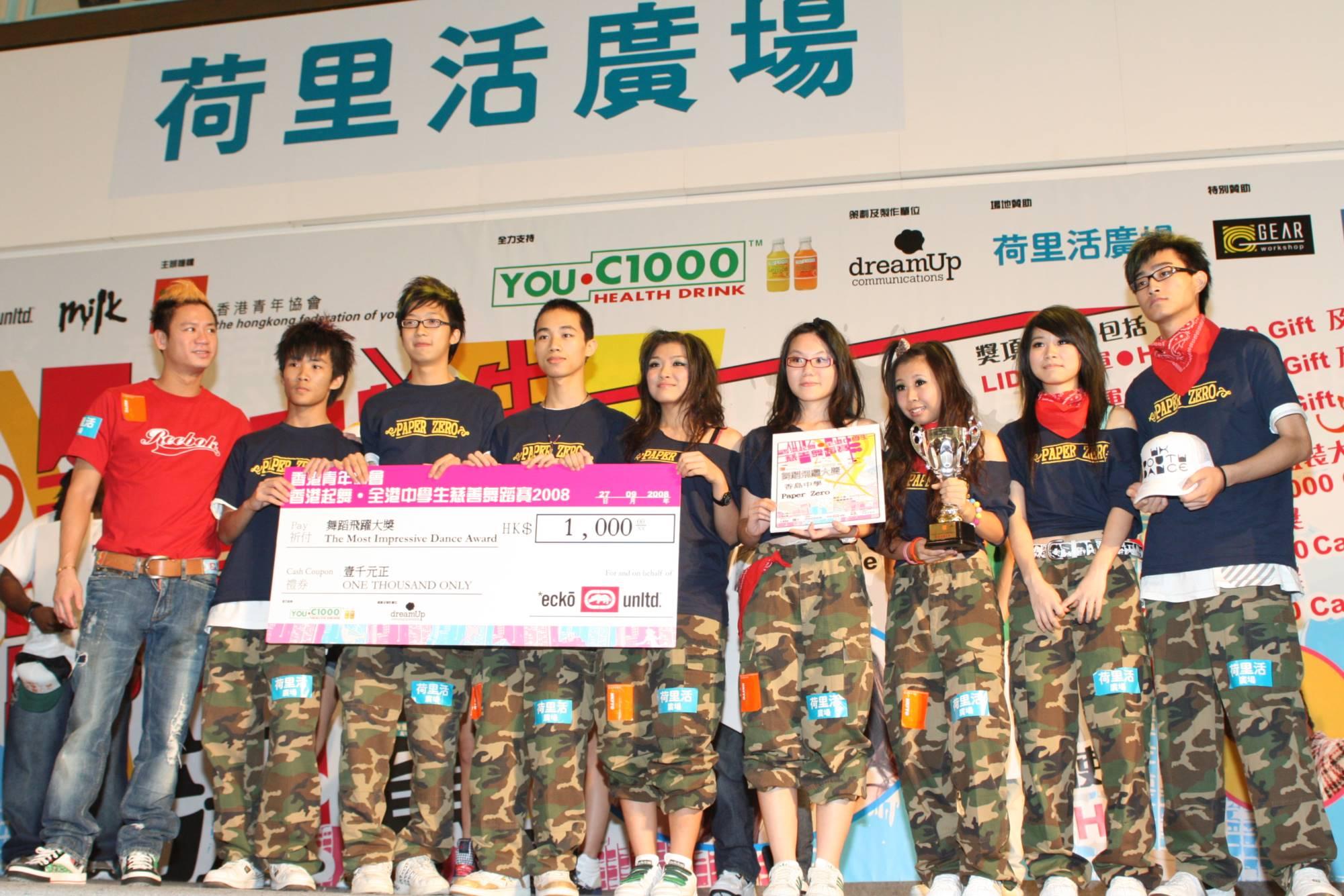 全港中學生舞蹈賽2008得獎隊伍 (1)