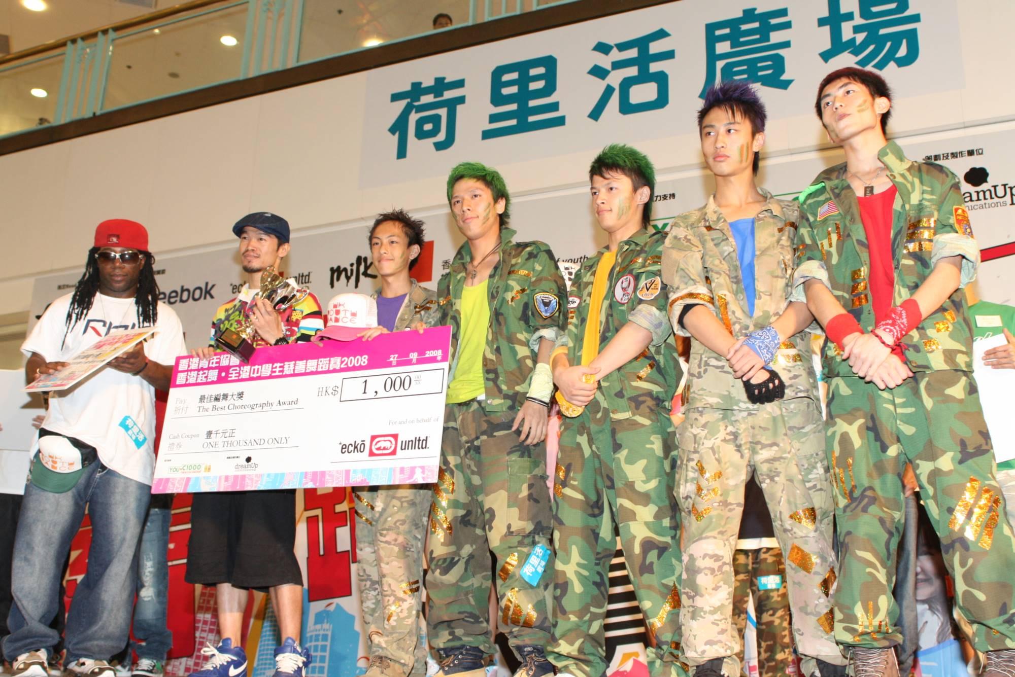 全港中學生舞蹈賽2008得獎隊伍 (2)