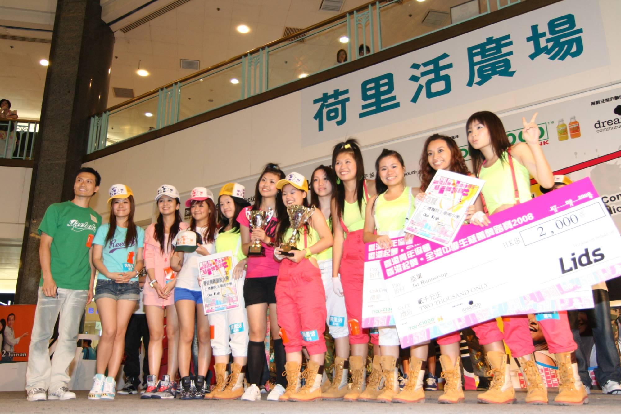 全港中學生舞蹈賽2008得獎隊伍 (4)