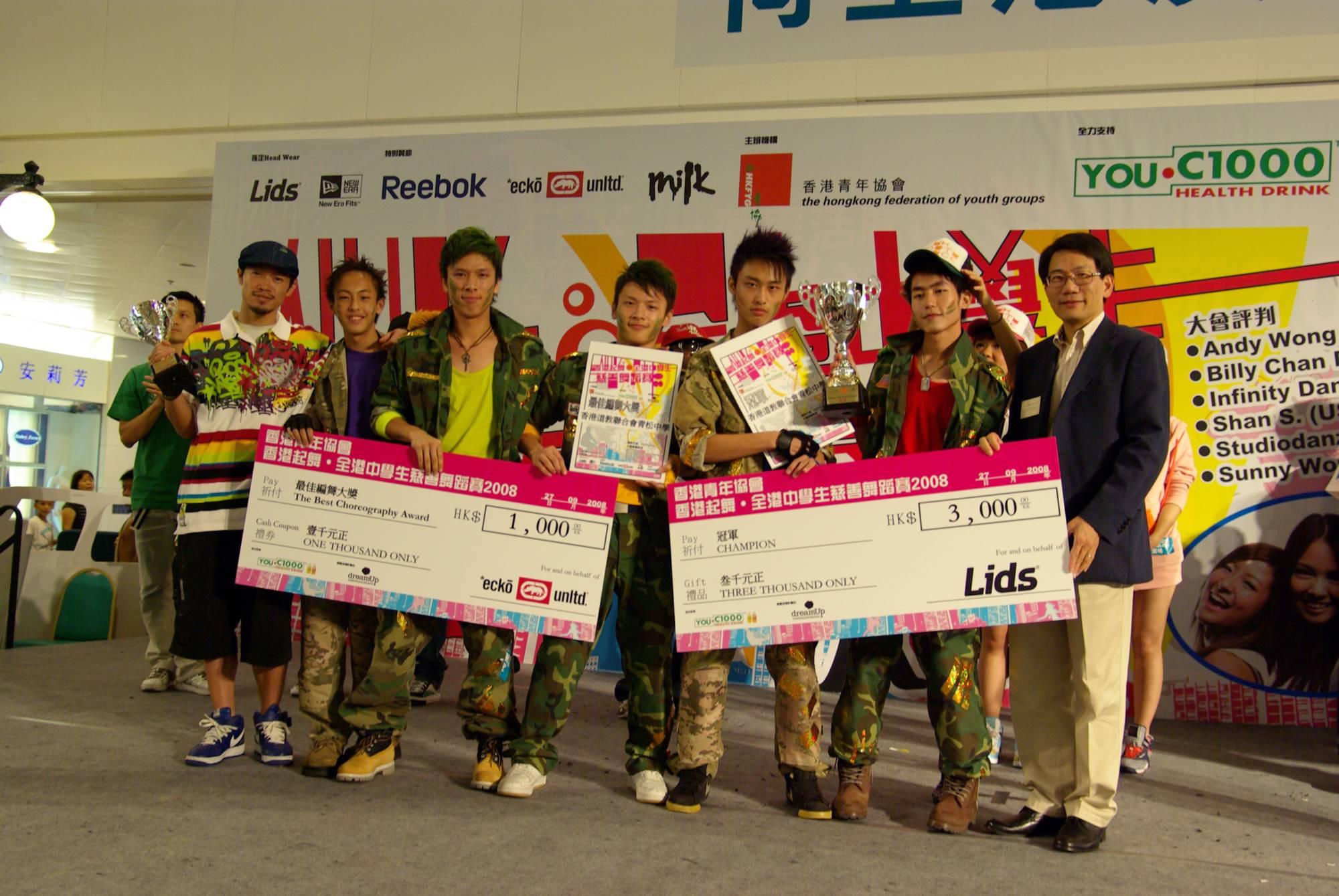 全港中學生舞蹈賽2008得獎隊伍 (5)