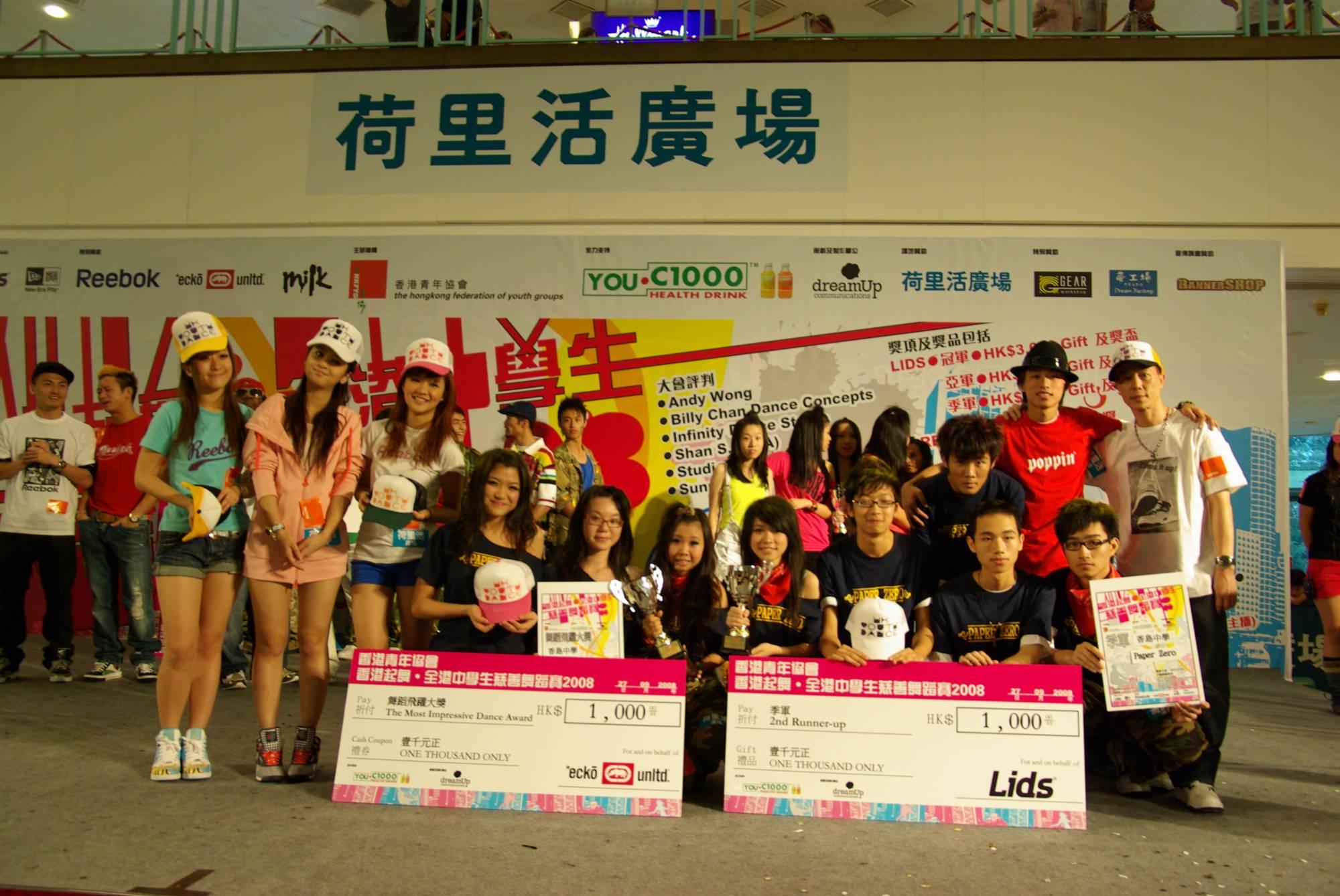 全港中學生舞蹈賽2008得獎隊伍 (6)