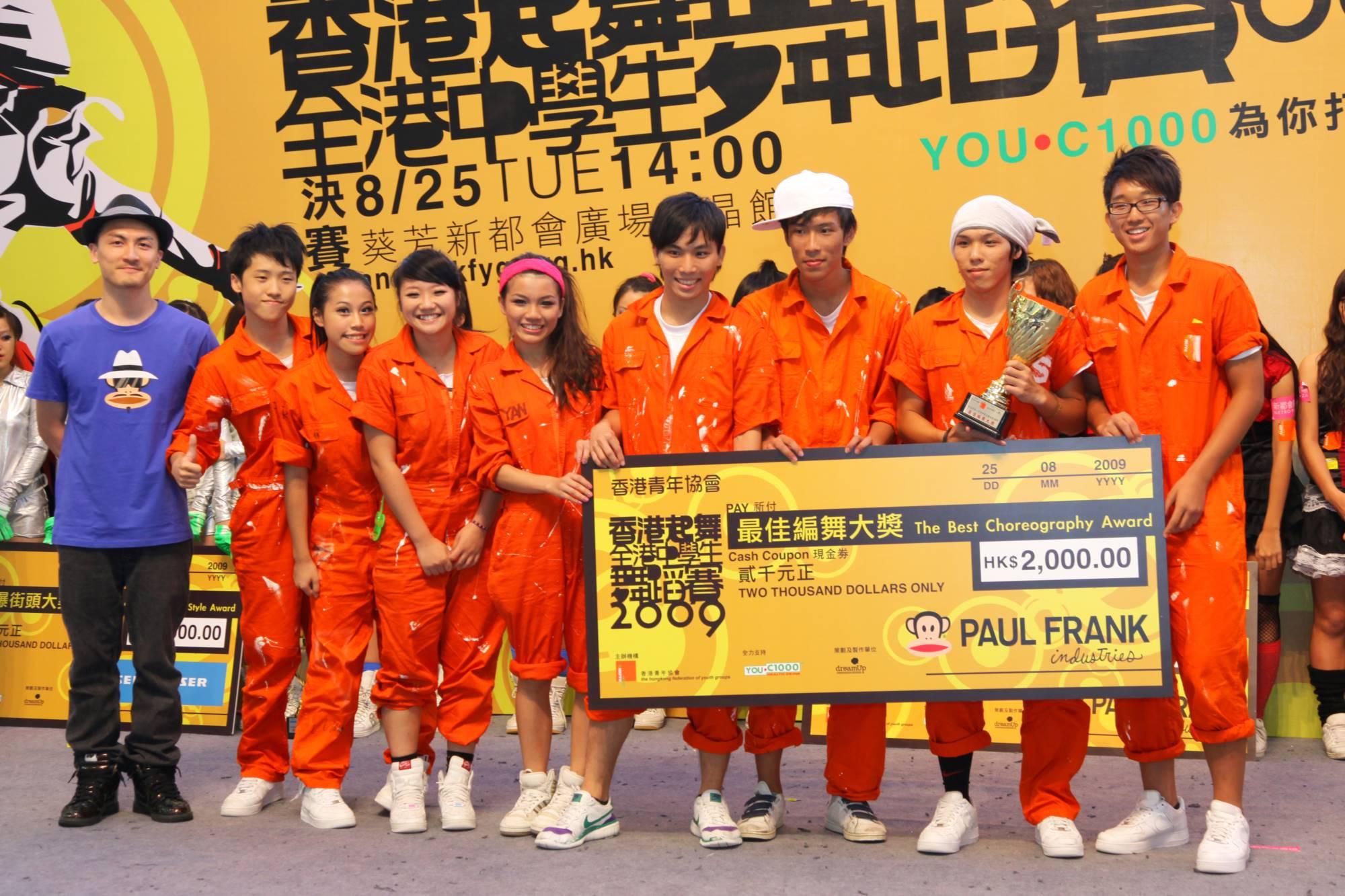 全港中學生舞蹈賽2009得獎隊伍 (3)