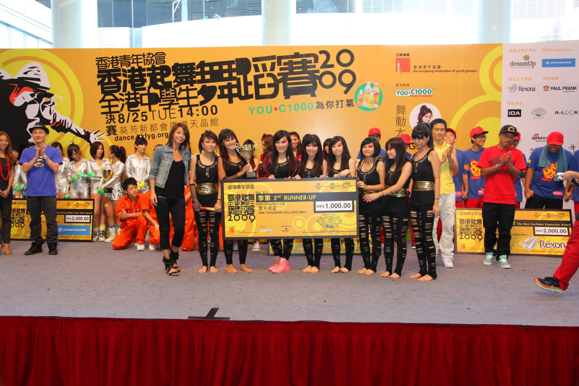 全港中學生舞蹈賽2009得獎隊伍 (4)