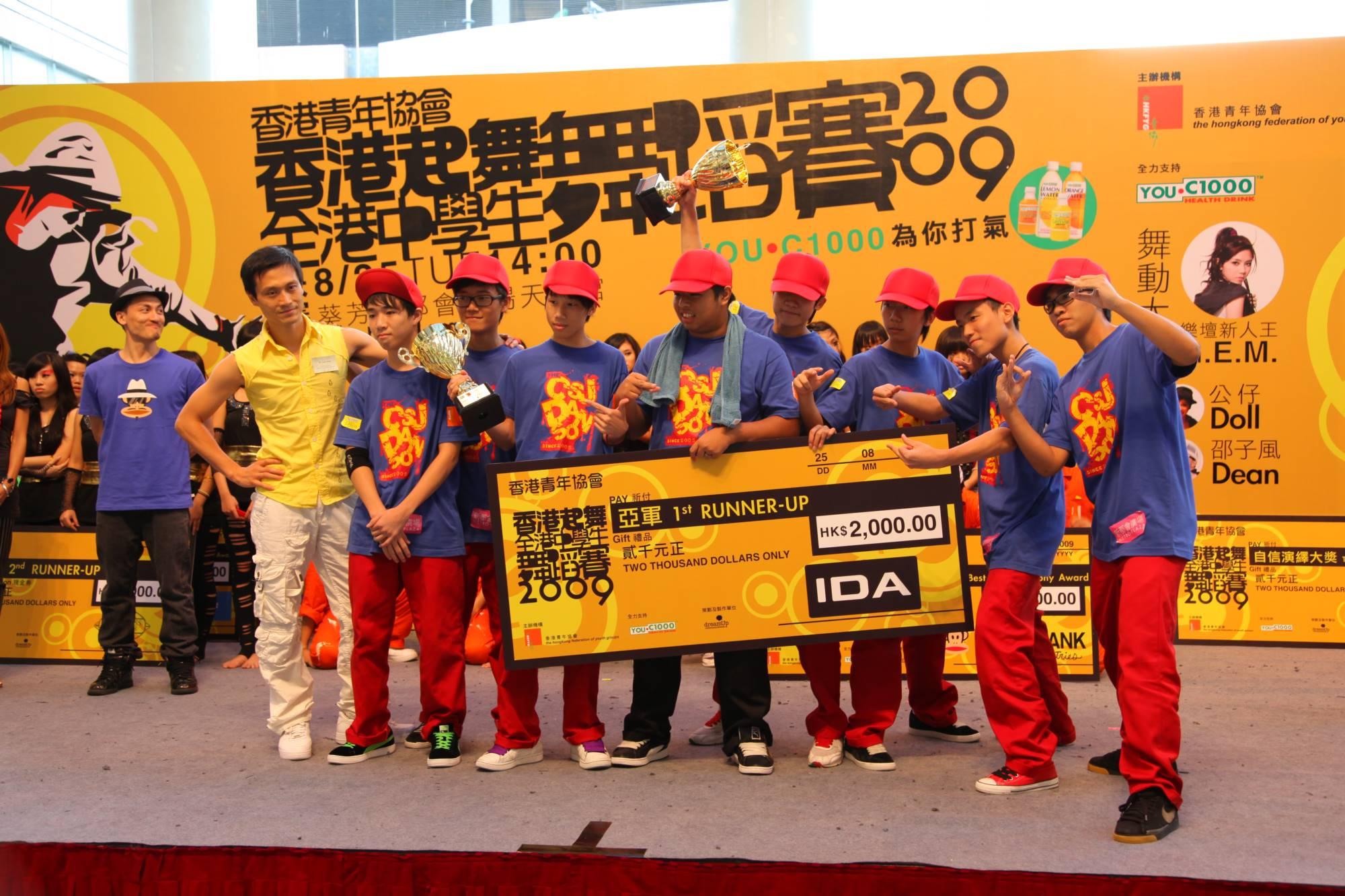 全港中學生舞蹈賽2009得獎隊伍 (5)