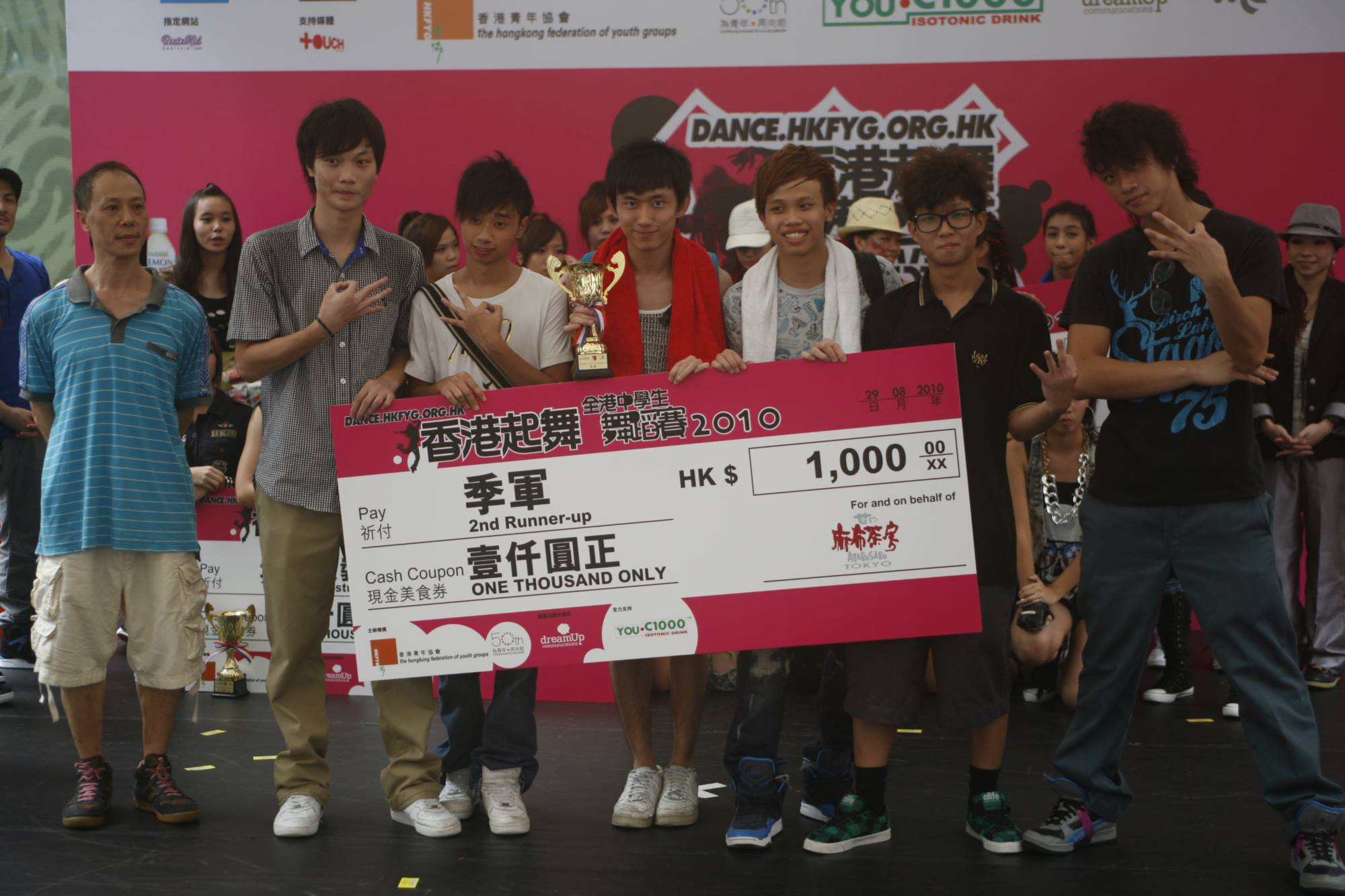 全港中學生舞蹈賽2010得獎隊伍 (3)