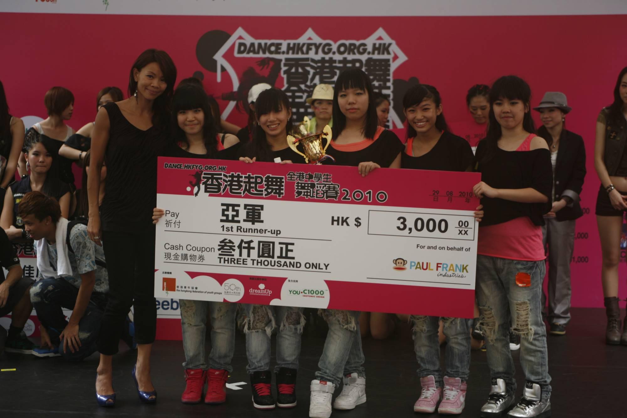 全港中學生舞蹈賽2010得獎隊伍 (4)