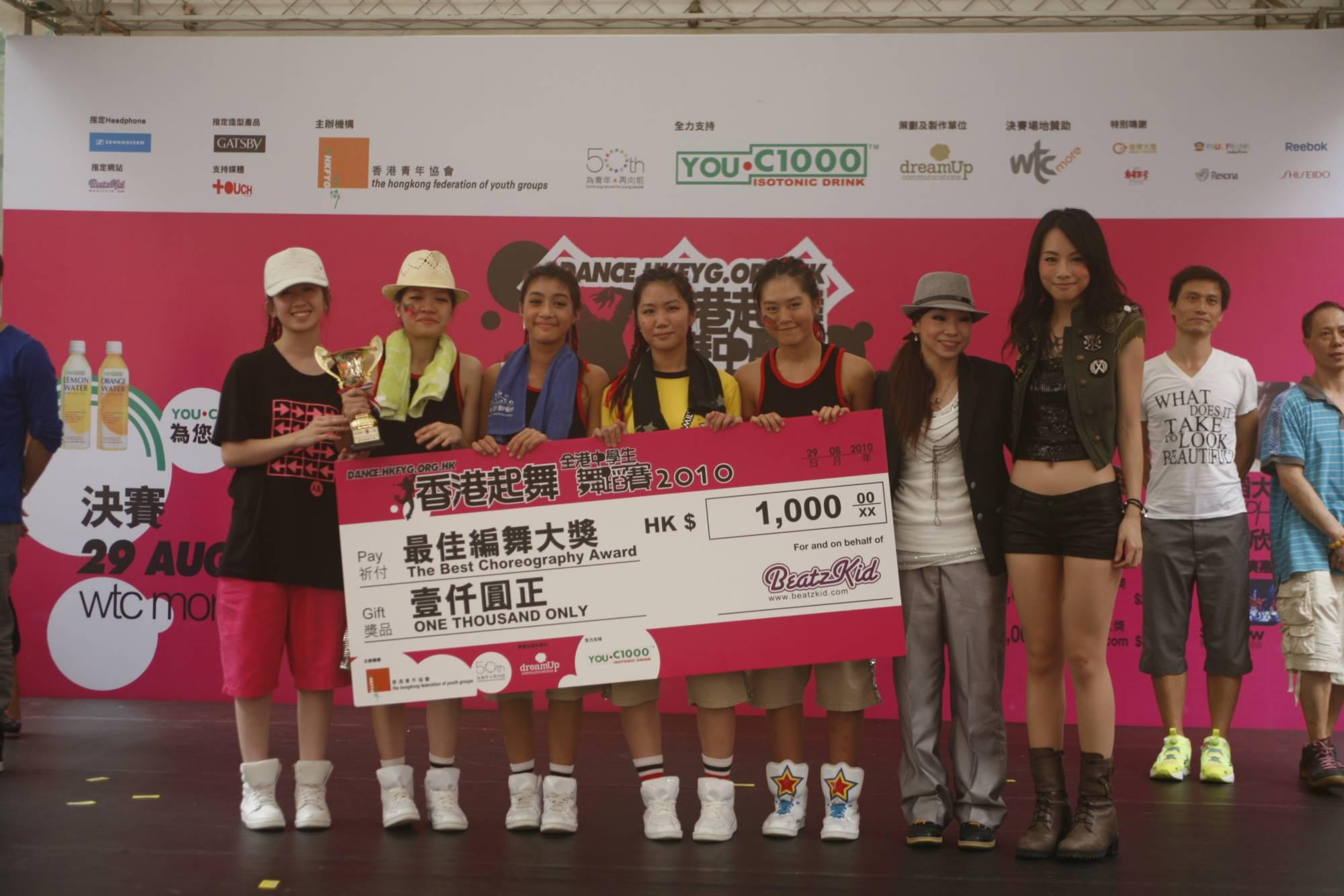 全港中學生舞蹈賽2010得獎隊伍 (6)