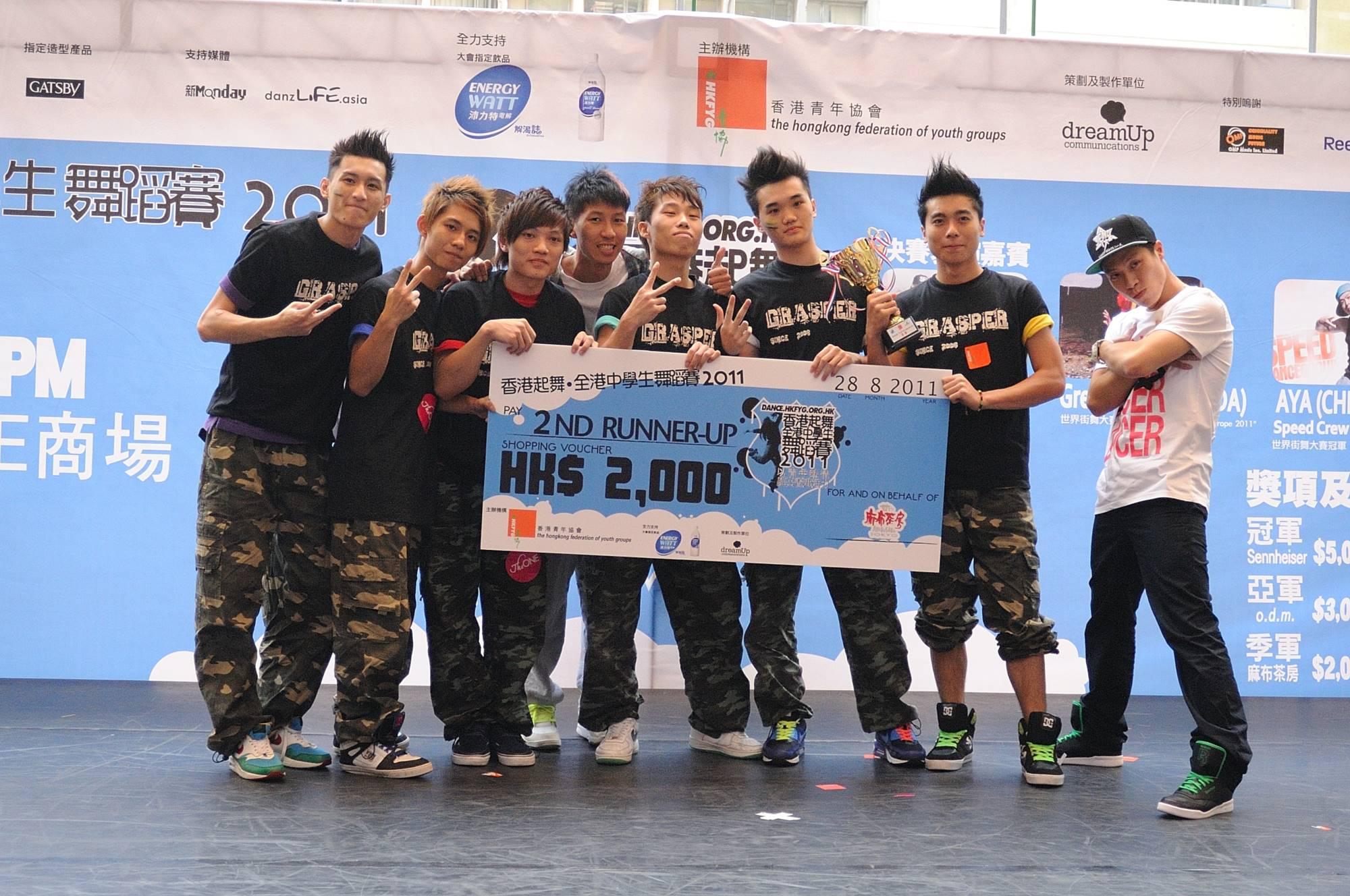 全港中學生舞蹈賽2011得獎隊伍 (6)