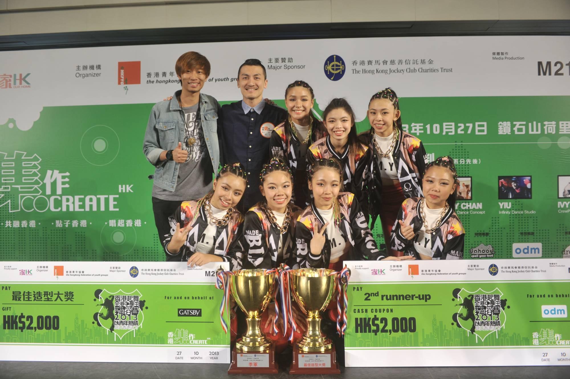 全港中學生舞蹈賽2013得獎隊伍 (5)