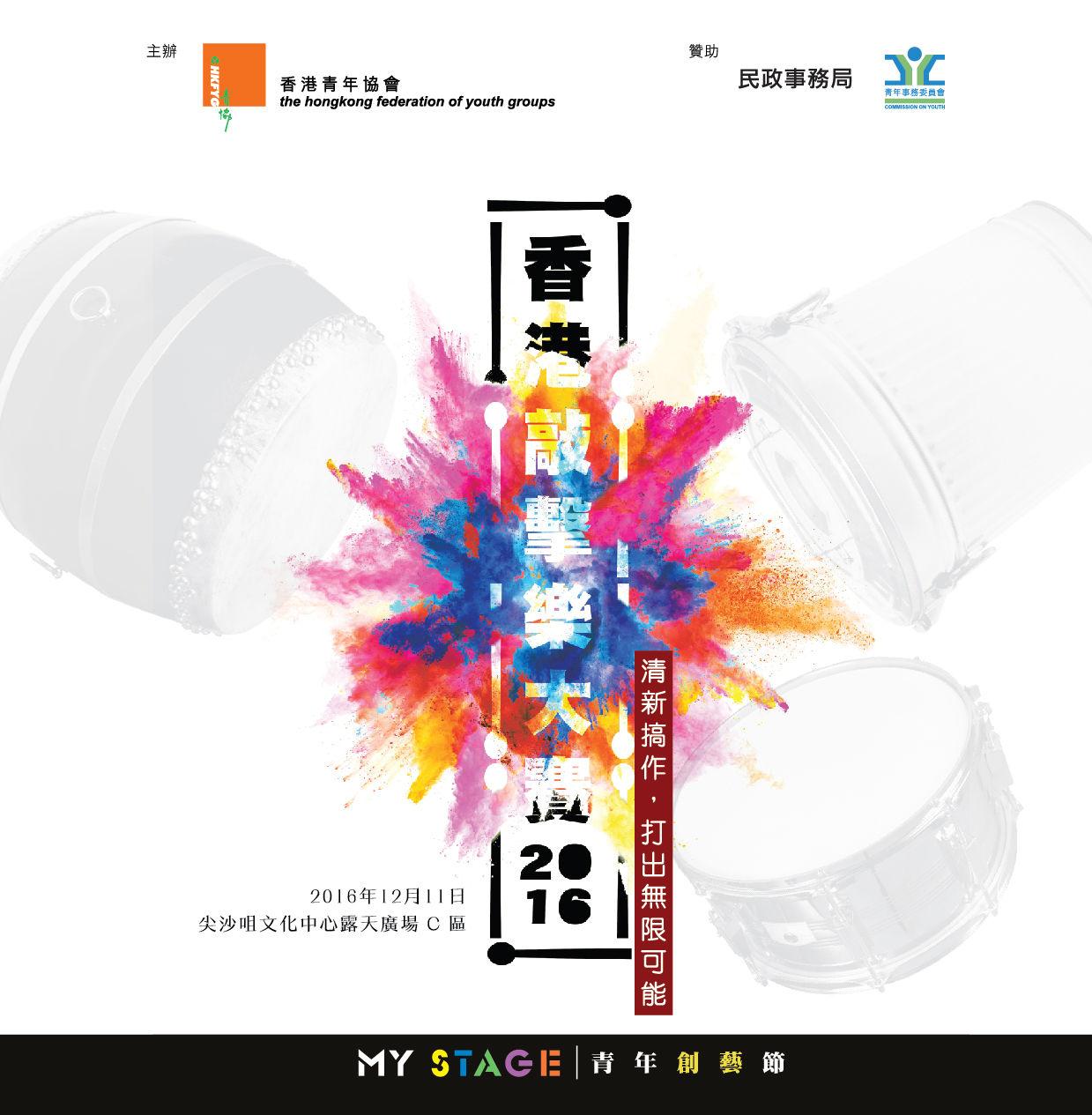 香港敲擊樂大賽2016 booklet icon-01