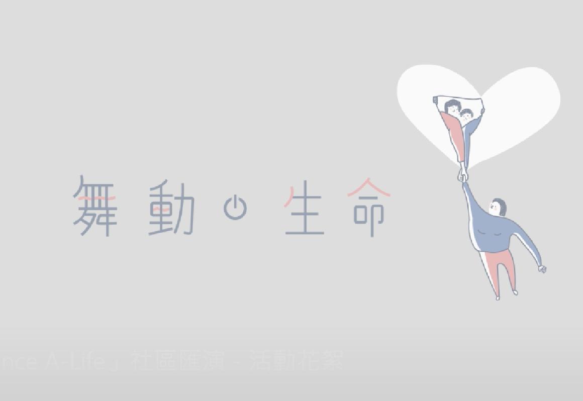 「舞動生命Dance A Life」社區匯演 – 活動花絮