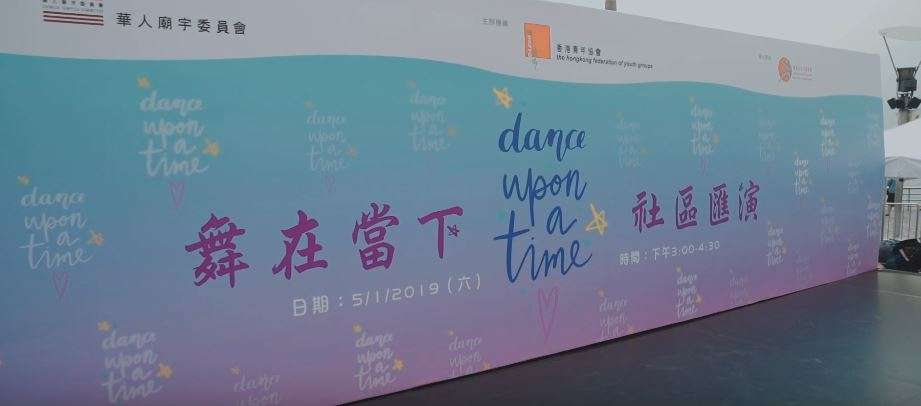 Dance Upon a Time 舞在當下社區匯演