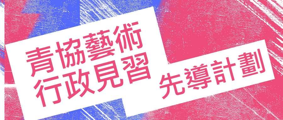 青協藝術行政見習先導計劃