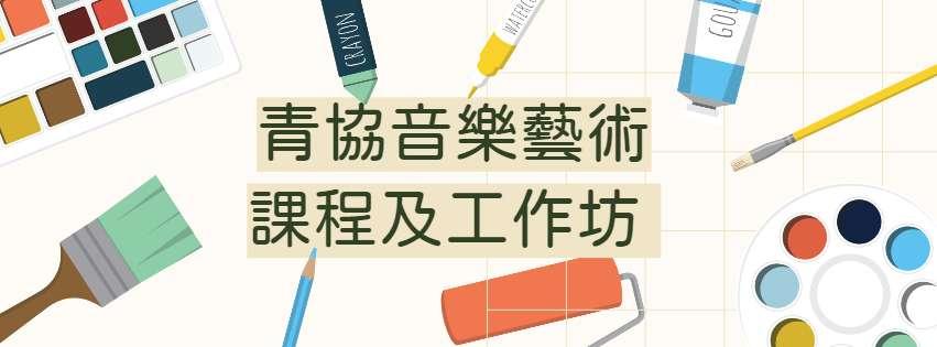 Artworkshop banner