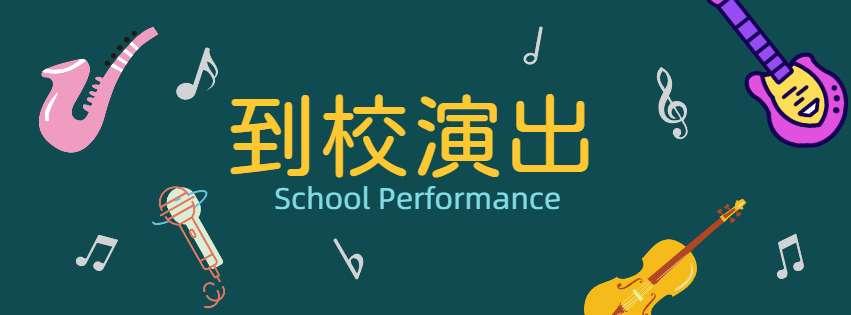 School performance Banner